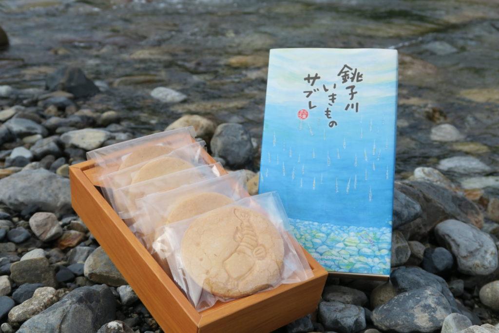 銚子川いきものサブレ