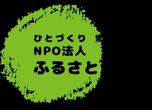 NPO法人ふるさと企画舎 公式WEB